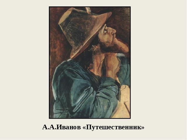 А.А.Иванов «Путешественник»