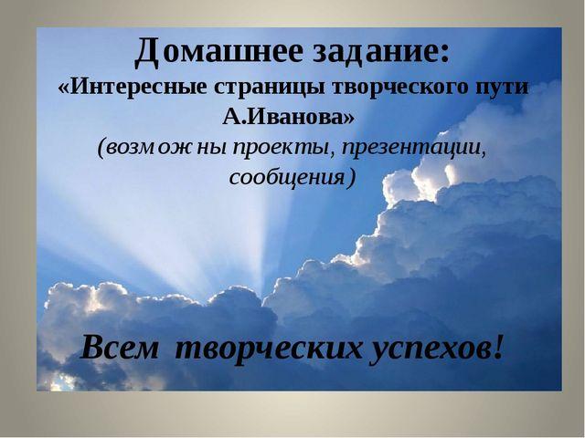 Домашнее задание: «Интересные страницы творческого пути А.Иванова» (возможны...