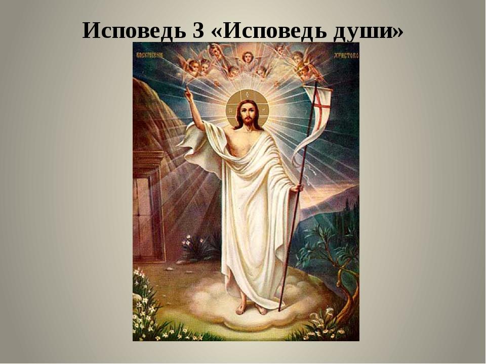 Исповедь 3 «Исповедь души»