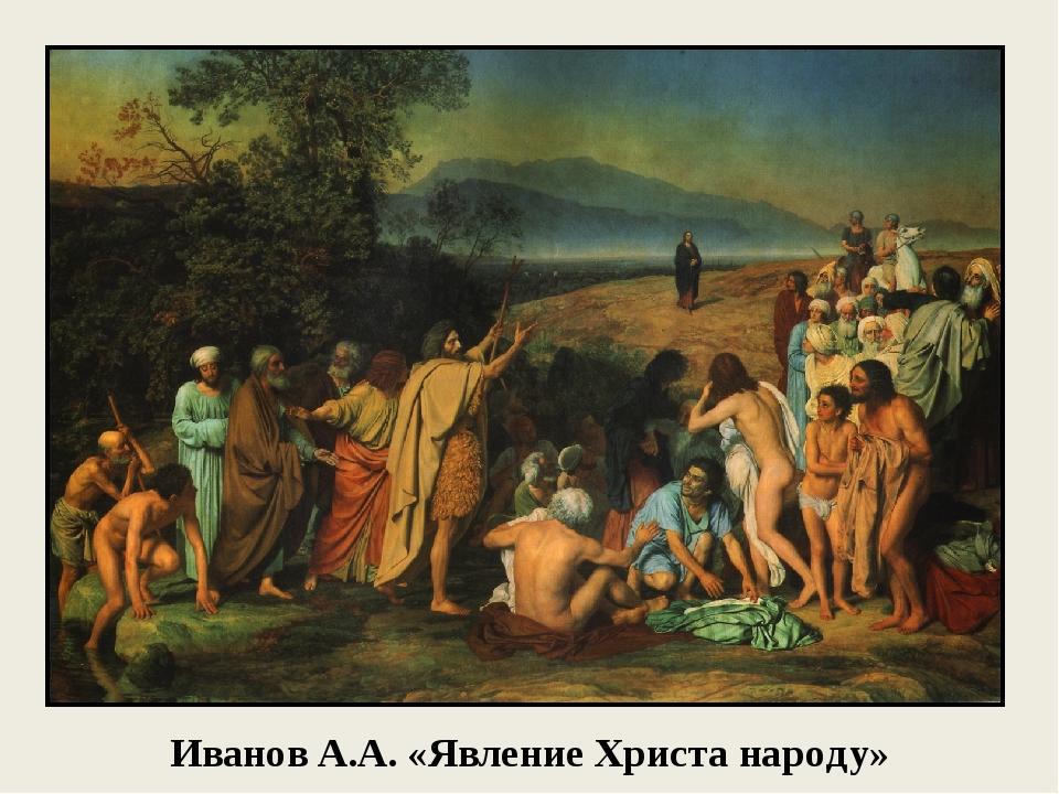 Иванов А.А. «Явление Христа народу»