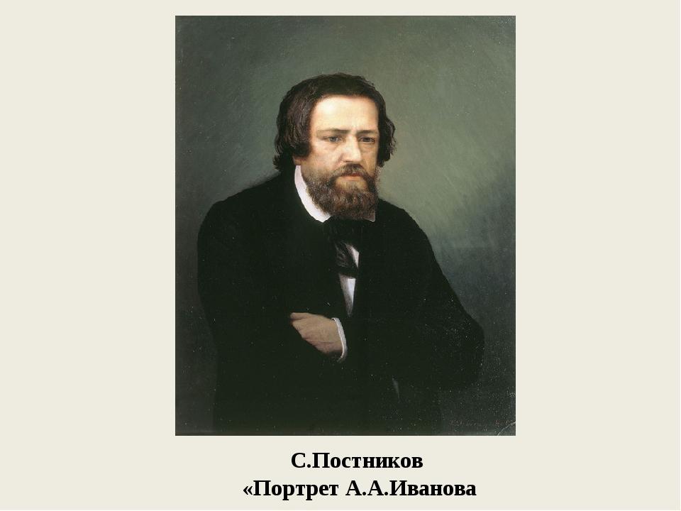 С.Постников «Портрет А.А.Иванова