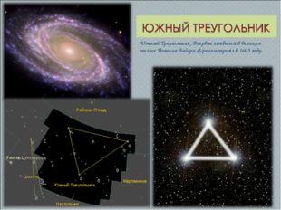 Южный Треугольник. Впервые появился в великом атласе Иоганна Байера «Ураномет