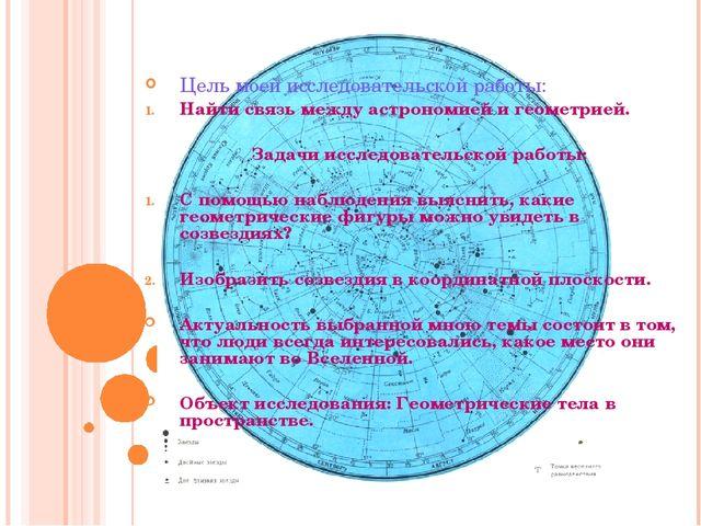 Цель моей исследовательской работы: Найти связь между астрономией и геометри...