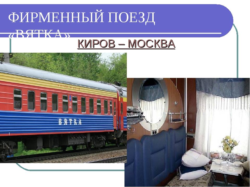ФИРМЕННЫЙ ПОЕЗД «ВЯТКА» КИРОВ – МОСКВА