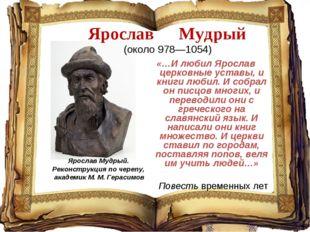 «…И любил Ярослав церковные уставы, и книги любил. И собрал он писцов многих,