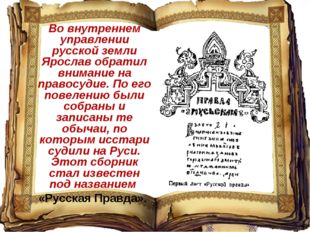 Во внутреннем управлении русской земли Ярослав обратил внимание на правосудие