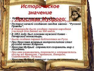 Историческое значение Ярослава Мудрого: Ярослав основал многие города. В его