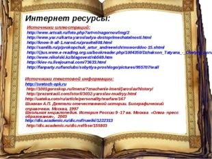 Источники иллюстраций: http://www.artsait.ru/foto.php?art=n/nagornov/img/2 ht