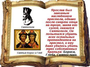 Ярослав был законным наследником престола, однако после смерти отца на троне,