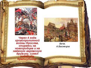 Через 4 года кровопролитной войны Ярослав, опираясь на новгородцев и на наёмн