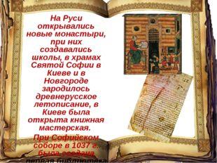 На Руси открывались новые монастыри, при них создавались школы, в храмах Свят