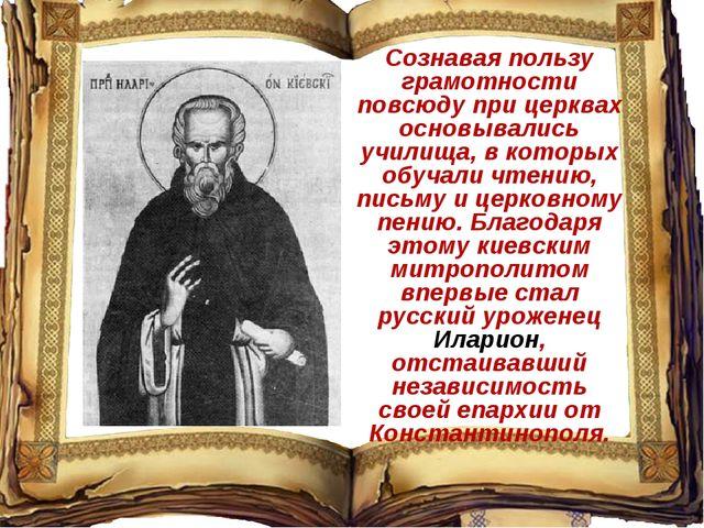 Сознавая пользу грамотности повсюду при церквах основывались училища, в котор...