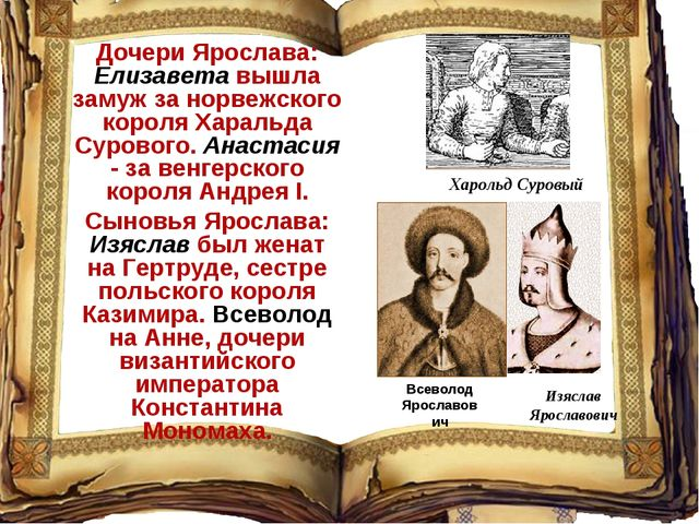 Дочери Ярослава: Елизавета вышла замуж за норвежского короля Харальда Суровог...