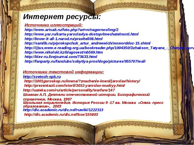 Источники иллюстраций: http://www.artsait.ru/foto.php?art=n/nagornov/img/2 ht...