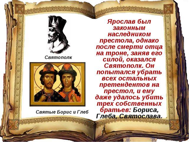 Ярослав был законным наследником престола, однако после смерти отца на троне,...