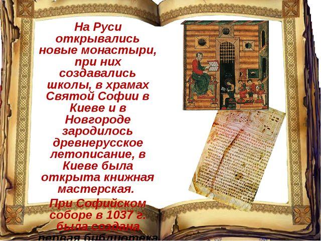 На Руси открывались новые монастыри, при них создавались школы, в храмах Свят...