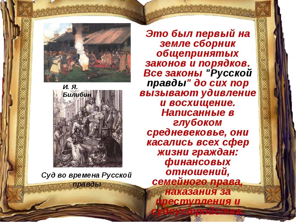 """Это был первый на земле сборник общепринятых законов и порядков. Все законы """"..."""