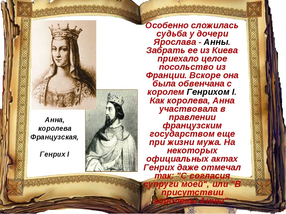 Особенно сложилась судьба у дочери Ярослава - Анны. Забрать ее из Киева приех...