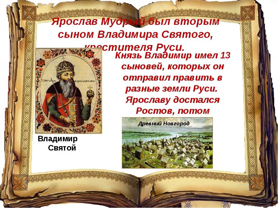 Ярослав Мудрый был вторым сыном Владимира Святого, крестителя Руси. Владимир...