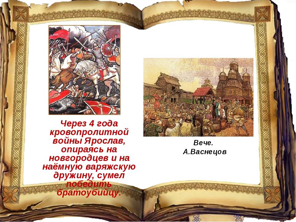 Через 4 года кровопролитной войны Ярослав, опираясь на новгородцев и на наёмн...