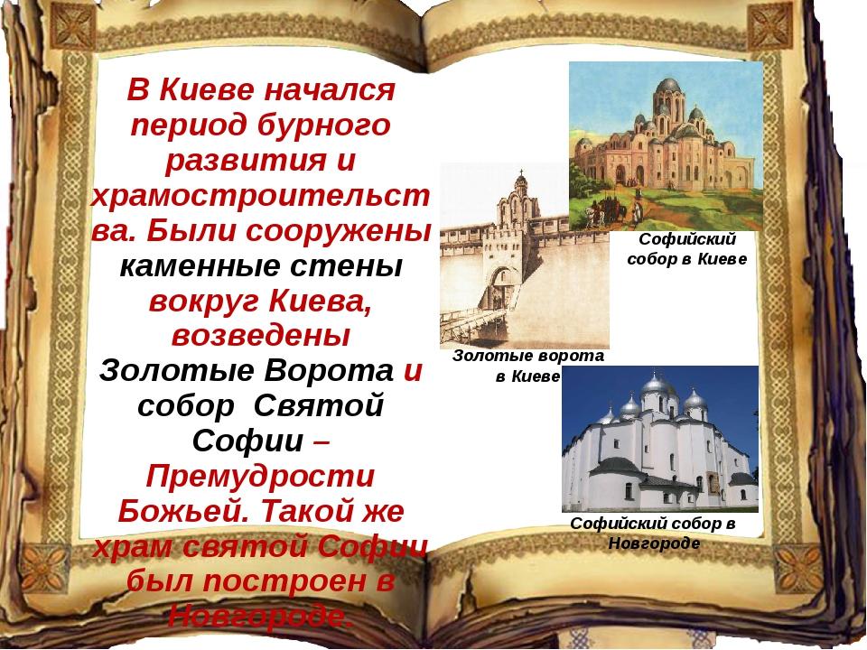 В Киеве начался период бурного развития и храмостроительства. Были сооружены...