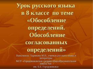 Урок русского языка в 8 классе по теме «Обособление определений. Обособление