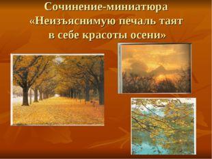 Сочинение-миниатюра «Неизъяснимую печаль таят в себе красоты осени»