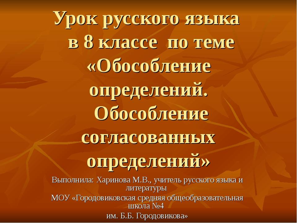 Урок русского языка в 8 классе по теме «Обособление определений. Обособление...