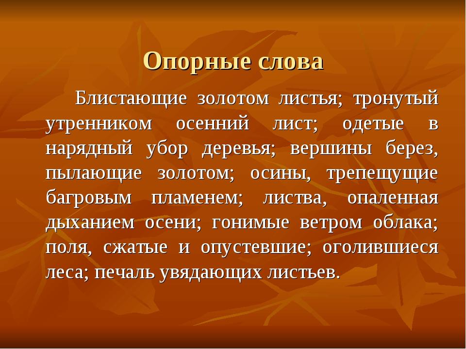 Опорные слова Блистающие золотом листья; тронутый утренником осенний лист;...