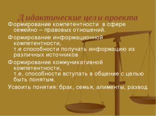 Дидактические цели проекта Формирование компетентности в сфере семейно – прав