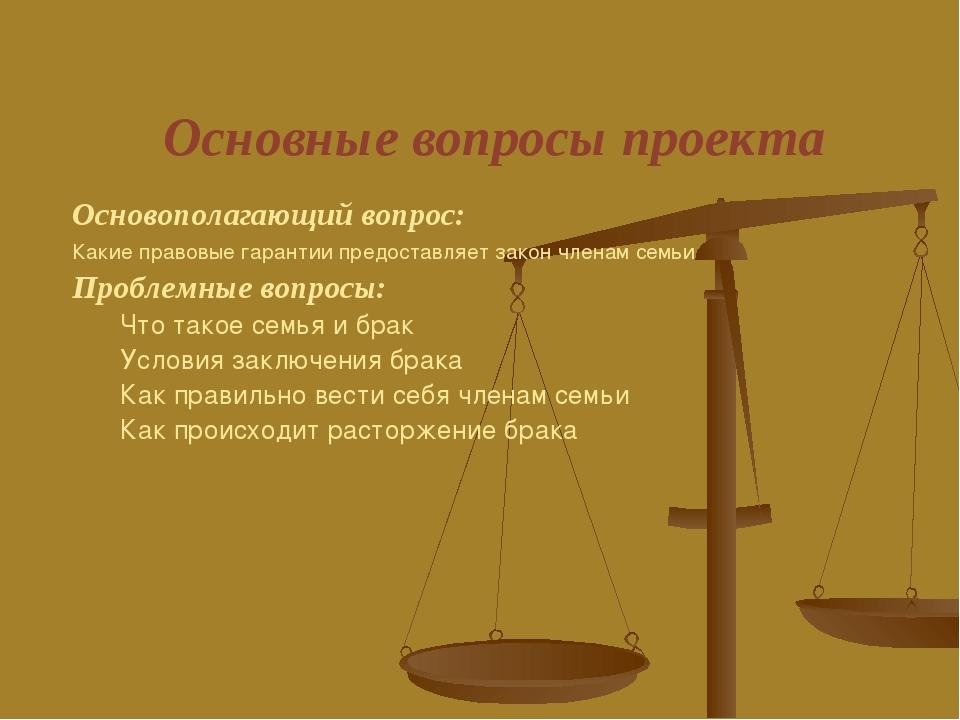 Основные вопросы проекта Основополагающий вопрос: Какие правовые гарантии пре...