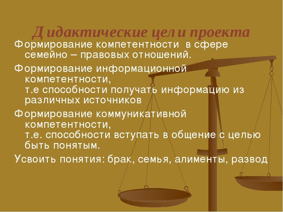 Дидактические цели проекта Формирование компетентности в сфере семейно – прав...