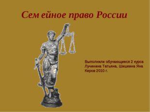 Семейное право России Выполнили обучающиеся 2 курса Лучинина Татьяна, Шишкина