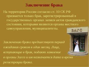 Заключение брака На территории России согласно ст. 10 СК РФ признается только