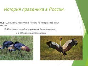 История праздника в России. 1926 год – День птиц появился в России по инициа