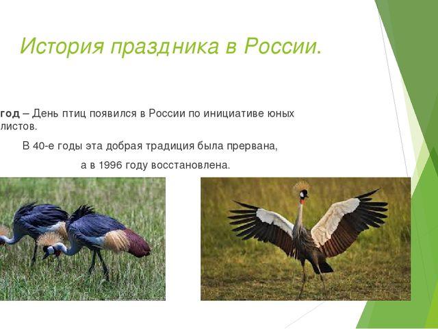 История праздника в России. 1926 год – День птиц появился в России по инициа...