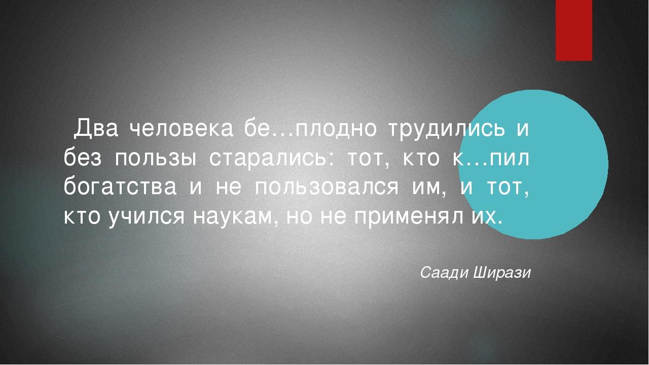 Два человека бе…плодно трудились и без пользы старались: тот, кто к…пил бога...