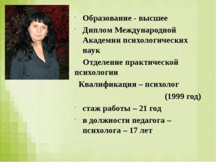Образование - высшее Диплом Международной Академии психологических наук Отдел