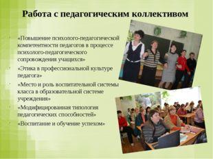 Работа с педагогическим коллективом «Повышение психолого-педагогической компе
