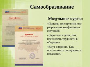 Самообразование Модульные курсы: «Приёмы конструктивного разрешения конфликт
