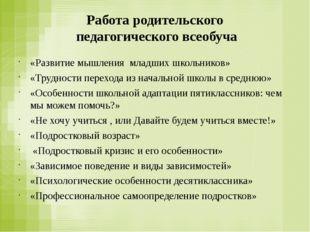Работа родительского педагогического всеобуча «Развитие мышления младших школ