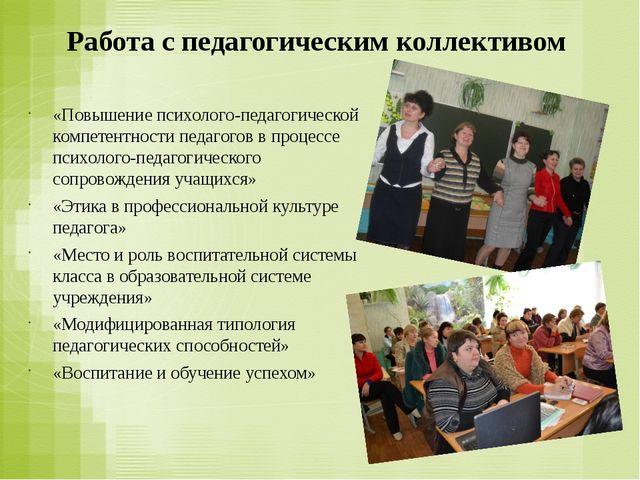 Работа с педагогическим коллективом «Повышение психолого-педагогической компе...