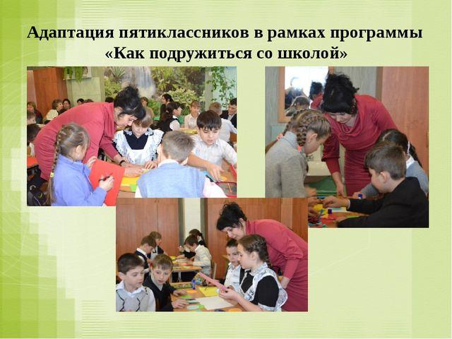 Адаптация пятиклассников в рамках программы «Как подружиться со школой»