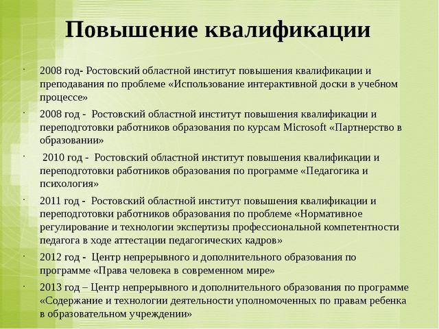 Повышение квалификации 2008 год- Ростовский областной институт повышения квал...