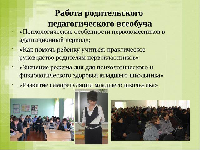 Работа родительского педагогического всеобуча «Психологические особенности пе...
