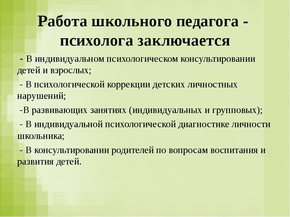 Работа школьного педагога - психолога заключается - В индивидуальном психолог...