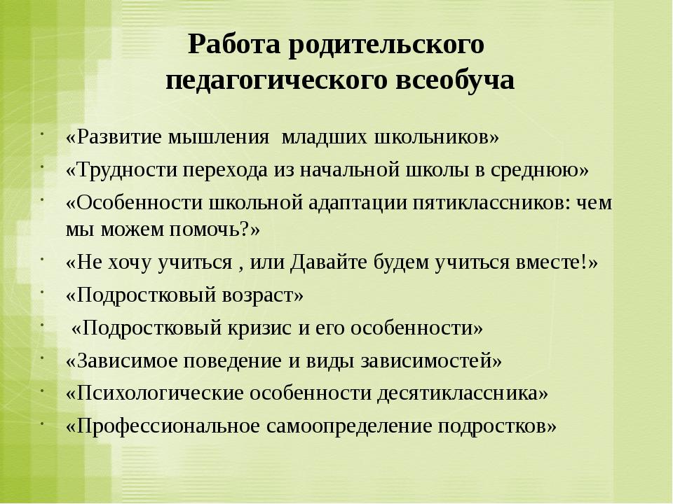 Работа родительского педагогического всеобуча «Развитие мышления младших школ...