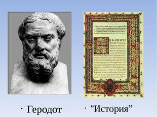 """Геродот """"История"""""""
