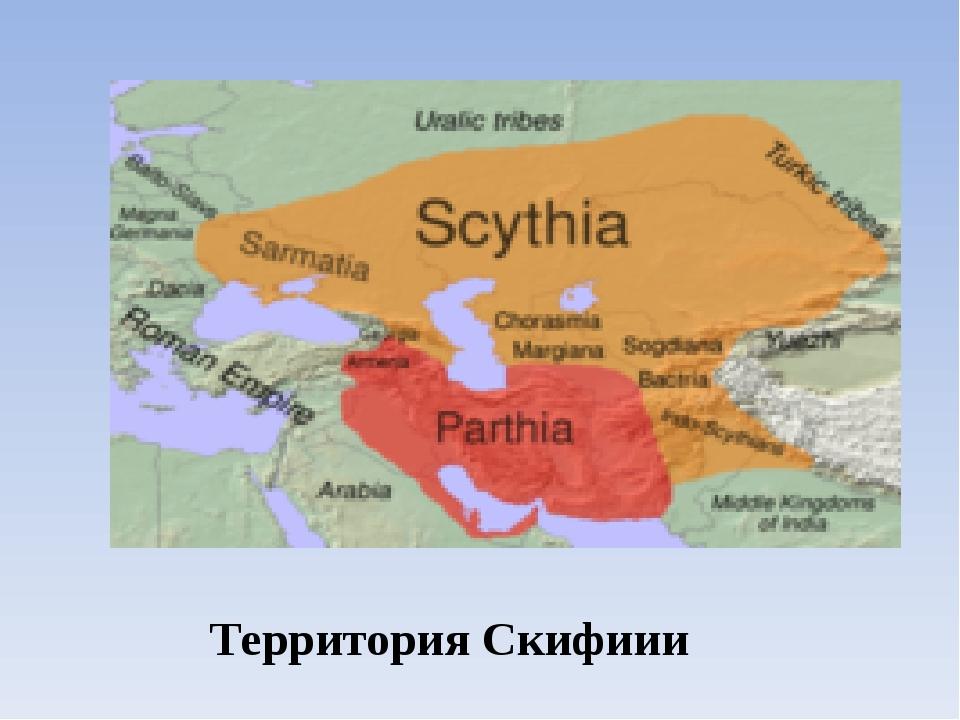 Территория Скифиии
