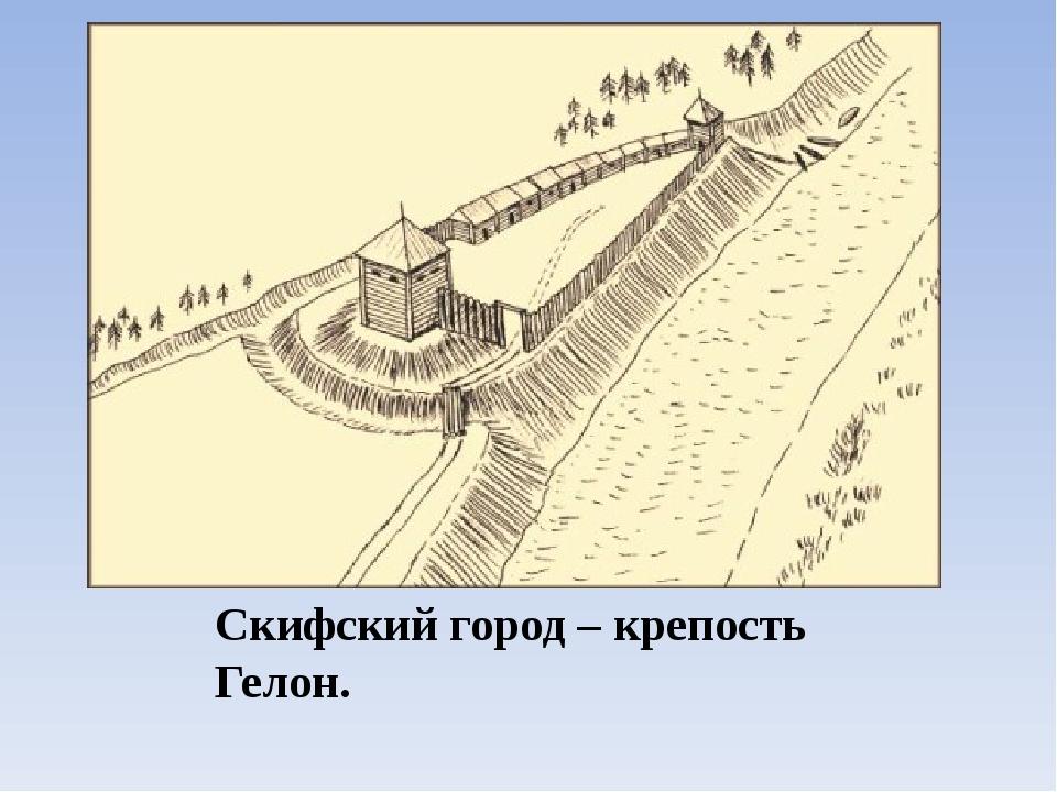 Скифский город – крепость Гелон.
